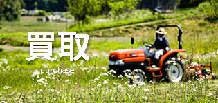 農機具の買取