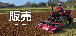 農機具の中古販売