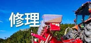 農機具の修理